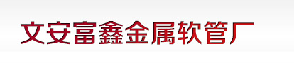 金属包塑软管行业规划-文安富鑫金属软管厂